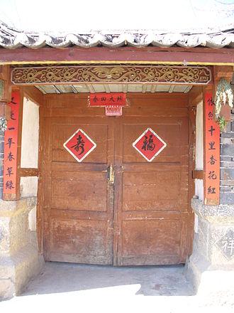 Antithetical couplet - Image: Rotes Duilian aus Baishuitai