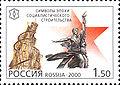 Russia-2000-stamp-Tatlin Tower and Worker and Kolkhoz Woman by Vera Mukhina.jpg