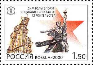 Goddess of Democracy - Vera Mukhina's Worker and Kolkhoz Woman sculpture (seen on a Russian stamp here on the right) influenced the creators of the Goddess of Democracy