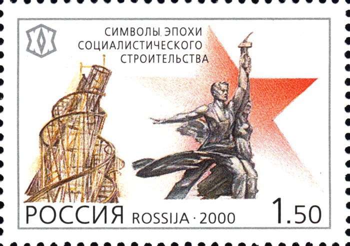 Russia-2000-stamp-Tatlin Tower and Worker and Kolkhoz Woman by Vera Mukhina