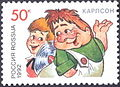 Russia stamp 1992 No 18.jpg