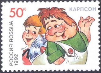 Karlsson-on-the-Roof - Karlsson with Lillebror (little brother) on a Russian stamp (1992).