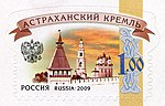 Russia stamp 2009 № 1360.jpg