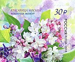 Russia stamp 2018 № 2329.jpg