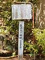 Ryugenji, in Hagi-cho, Toyokawa (2018-04-21) 11.jpg