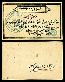 50 Egyptian pound promissory note issued and hand-signed by Gen. Gordon during the Siege of Khartoum (26 April 1884)[2]