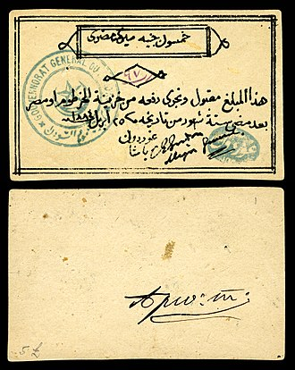 Egyptian pound - Image: SUD S111b Siege of Khartoum 50 Egyptian Pounds (1884)