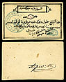 SUD-S111b-Siege of Khartoum-50 Egyptian Pounds (1884).jpg