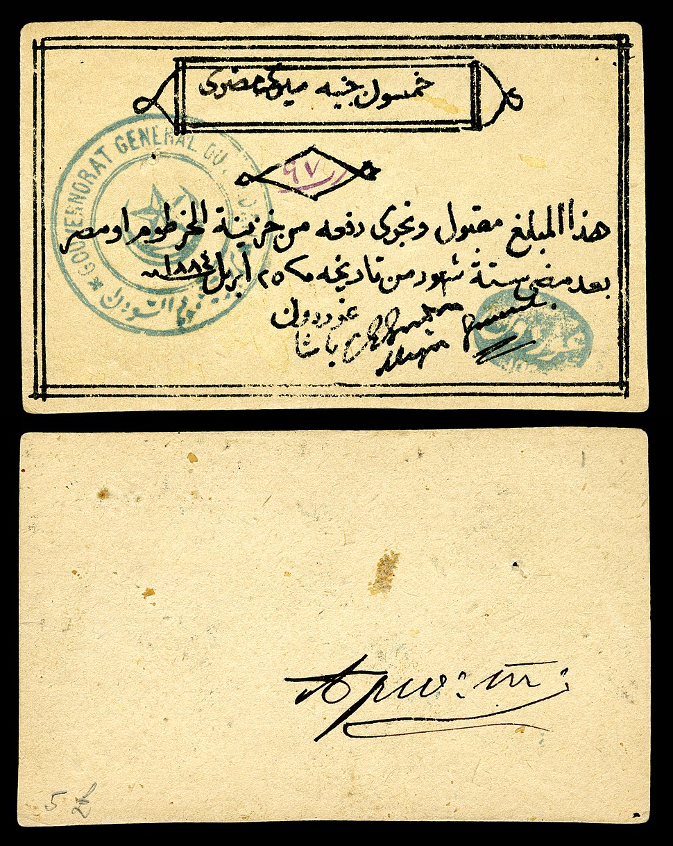 SUD-S111b-Siege of Khartoum-50 Egyptian Pounds (1884)