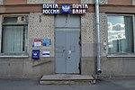 Saint Petersburg Post Office 196128.jpeg
