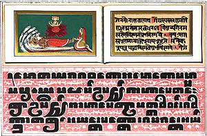 "Pali - The upper half shows a text in Sanskrit (praise of Vishnu) written in Devanagari while the lower half shows a text in Pali from a Buddhist ceremonial scripture called ""Kammuwa"" from Burma, probably in the Mon script."