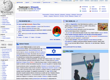 Screenshot Slovenian Wikipedia 2010.png