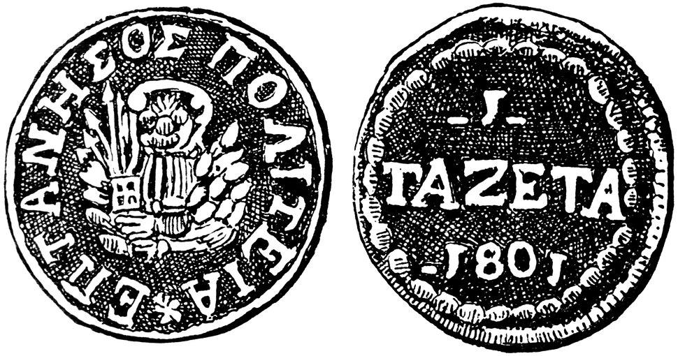 Septinsular Republic, 1 Gazeta, 1801
