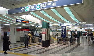 Shirokane-takanawa Station - Image: Shirokane Takanawa station