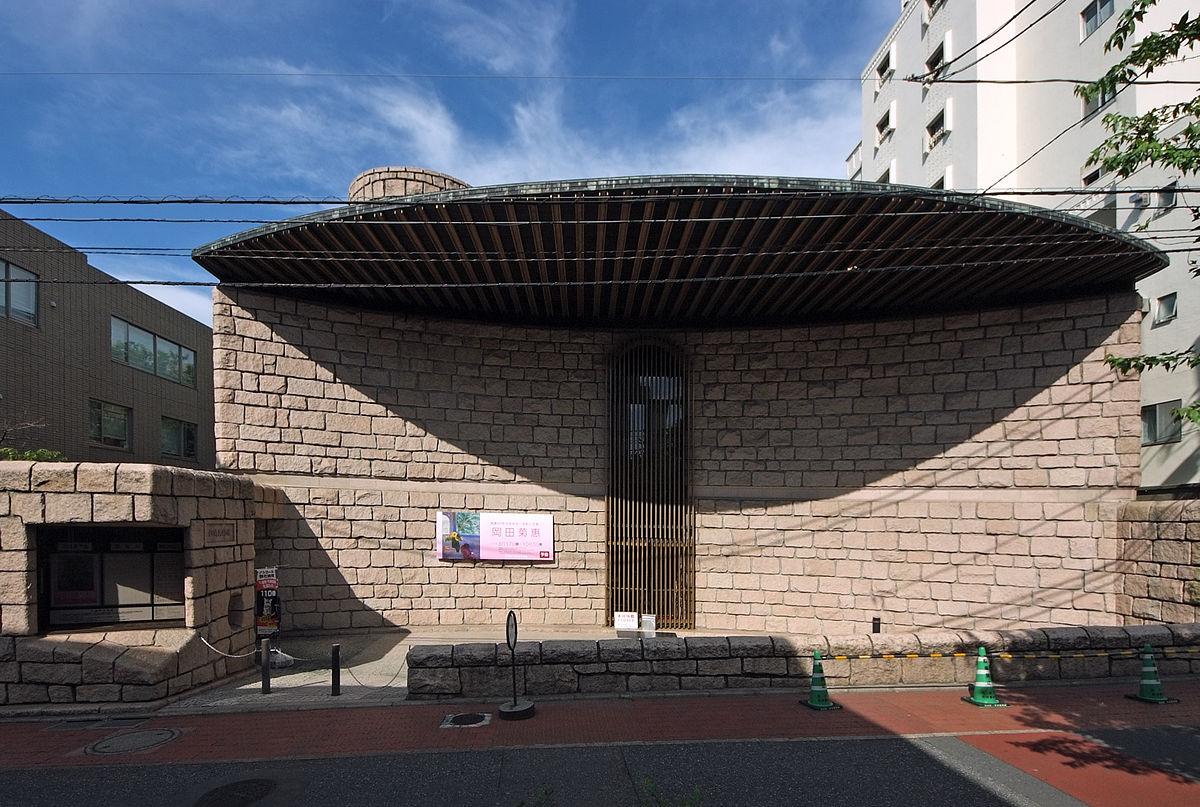 渋谷区立松濤美術館 - Wikipedia