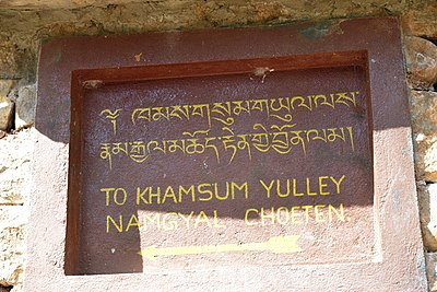 Sign way To Khamsum Yulley Namgyal Choeten.jpg