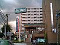 Sizzler Restaurant 2006 japan.jpg