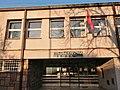 Srednja strucna skola Pirot.jpg