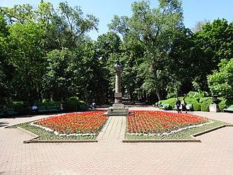 Ștefan cel Mare Central Park - Image: Stadtpark in Chișinău, Moldawien
