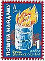 Stamp-9.jpg