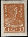 Stamp Soviet Union 1923 80ВБ.jpg