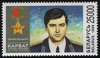 Hero of Belarus - Uladzimir Karvat on stamp of Belarus
