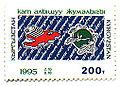 Stamp of Kyrgyzstan 082.jpg
