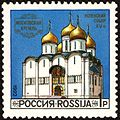 Stamp of Russia 1992 No 44.jpg