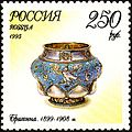 Stamp of Russia 1995 No 237 Fabergé Winebowl.jpg