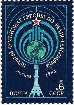 High-speed telegraphy - The first European Championship in wireless telegraphy, Moscow 1983. Ostankino Tower. Post of USSR, 1983.