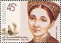 Stamp of Ukraine s601.jpg