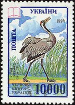 Stamp of Ukraine s80.jpg