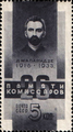 Stamps of the Soviet Union, 1933 440.png