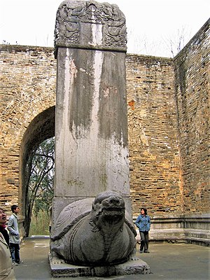 Hongwu Emperor - A stele carried by a giant stone tortoise at the Hongwu Emperor's Mausoleum