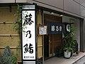 Sushi restaurant by sun summer in Yaesu, Tokyo.jpg