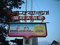 TakarazukaFA.jpg
