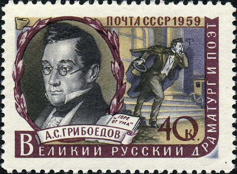 The Soviet Union 1959 CPA 2290 stamp (Alexander Griboyedov (after Ivan Kramskoi) and Scene from Woe from Wit).jpg