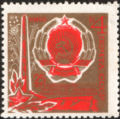 The Soviet Union 1969 CPA 3805 stamp (Arms of Ukraine and Memorial).png