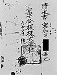 The thief's handwriting, Shimizu Post office case.jpg