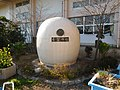 Tower of Hope, Time capsule of Manabe Elementary School.jpg