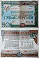 USSR Bond 1982.jpg