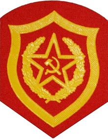 USSR Motorized troops emblem.jpg