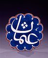 Unknown, Turkey, 1569 - Lobed Iznik Tile - Google Art Project.jpg