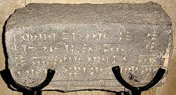 Urartian language stone, Erebuni museum 4a.jpg