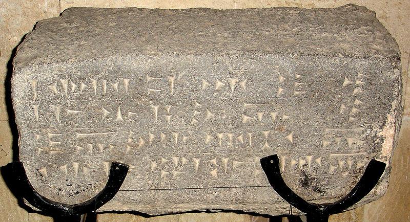 File:Urartian language stone, Erebuni museum 4a.jpg