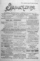Vidrodzhennia 1918 169.pdf
