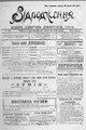 Vidrodzhennia 1918 176.pdf
