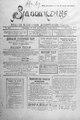 Vidrodzhennia 1918 195.pdf