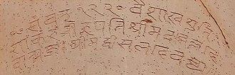 Vigraharaja IV - Visaladeva inscription on Delhi-Topra pillar, 12th century.