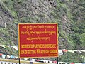 Warning board in highway at Chukha, Bhutan.jpg